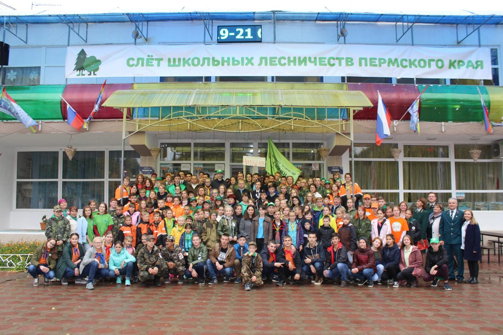 XVIII Краевой слёт школьных лесничеств Пермского края в 2018 году («Ребячий лагерь «Новое поколение»)